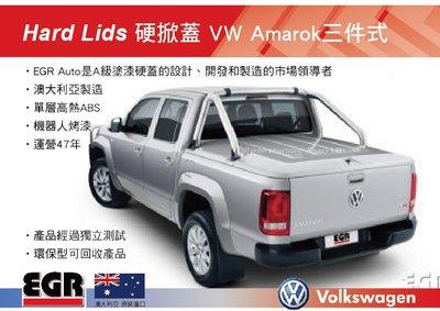  MyRack   EGR AUTO Hard Lids 硬掀蓋 VW Amarok三件式 澳大利亞   皮卡配件