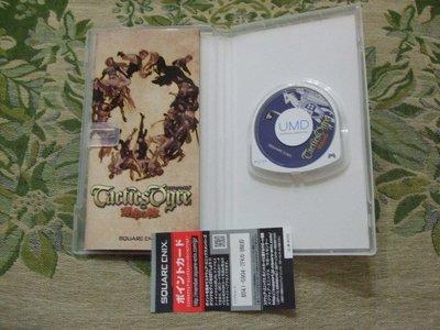 懷舊電玩食堂』《正日本原版、盒書》【PSP】實體拍攝 皇家騎士團 2:命運之輪  TACTICS OGRE 純日版
