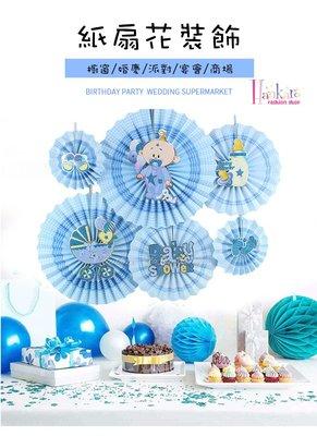☆[Hankaro]☆歐美創意婚慶用品派對布置道具寶寶生日繽紛紙扇裝飾吊飾系列