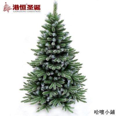 聖誕樹 聖誕裝飾 1.5米圣誕樹噴雪加密混合五指尖頭1.8米自動式裝飾套餐圣誕樹全館免運價格下殺