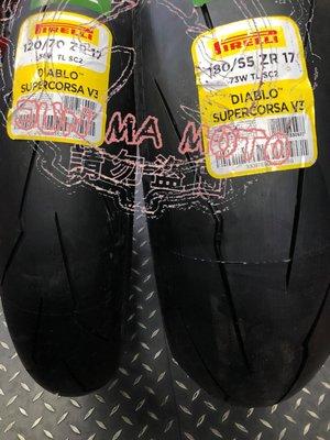 駿馬車業 倍耐力 大閃 DIABLO SUPERCORSA V3 120/70-17配180/55-17