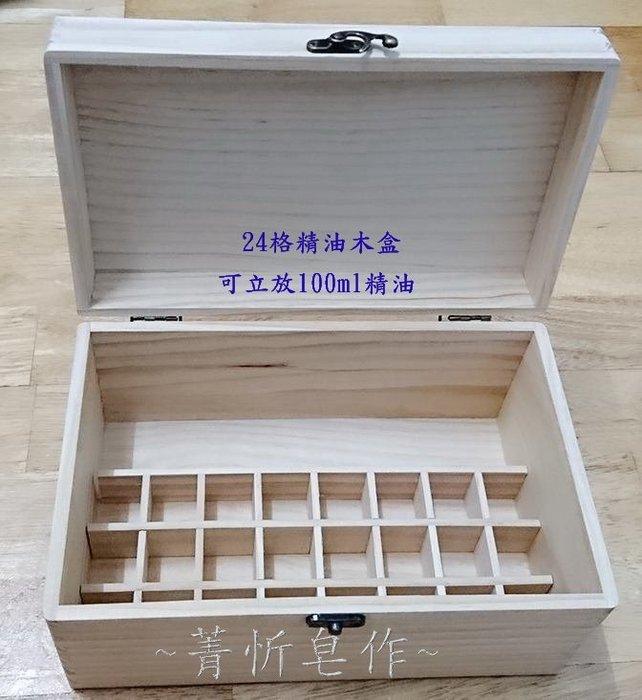 24格天然松木 精油木盒 精油收納木盒可放10ml、30ml、100ml之精油瓶?菁忻皂作?