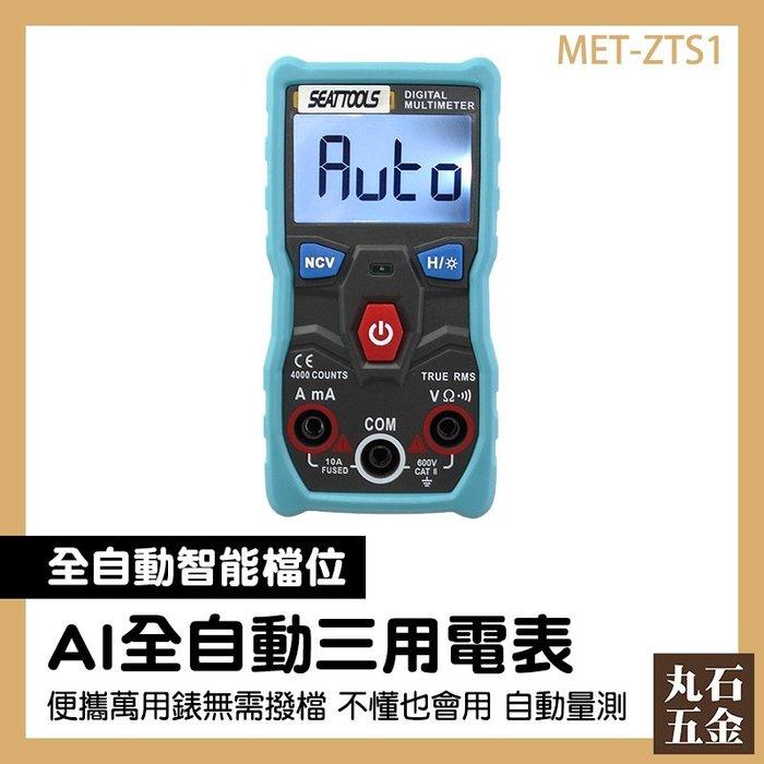 【丸石五金】三用電表 AI電表 全自動電表 口袋型電錶 萬用表 便攜式 MET-ZTS1