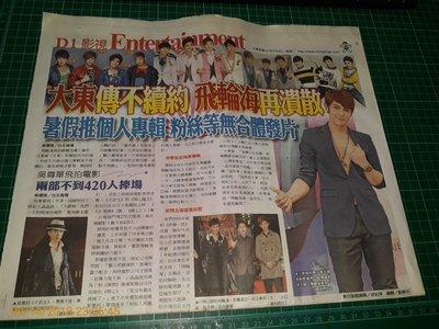 早期報紙《中國時報 2012/7/3 ...
