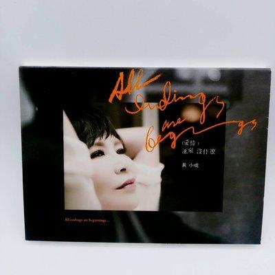 【sigmanet家庭百貨】全新黃小琥~愛情原來沒什麼CD專輯