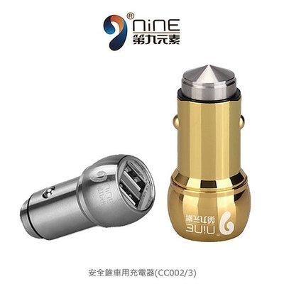 *PHONE寶*9NiNE 第九元素 安全錐車用充電器(CC002/3) 雙USB 車充 5V/2.4A 點煙器