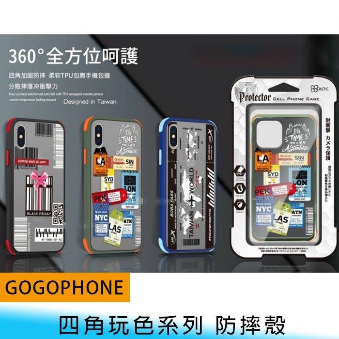 【台南/面交】GOGOPHONE 四角玩色系列 iPhone 11/pro/pro max 四角/加厚 防摔 保護殼
