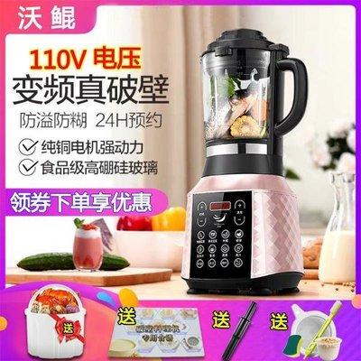 110v伏豆浆机多功能加热破壁料理机出口美国日本加拿大婴儿辅食机