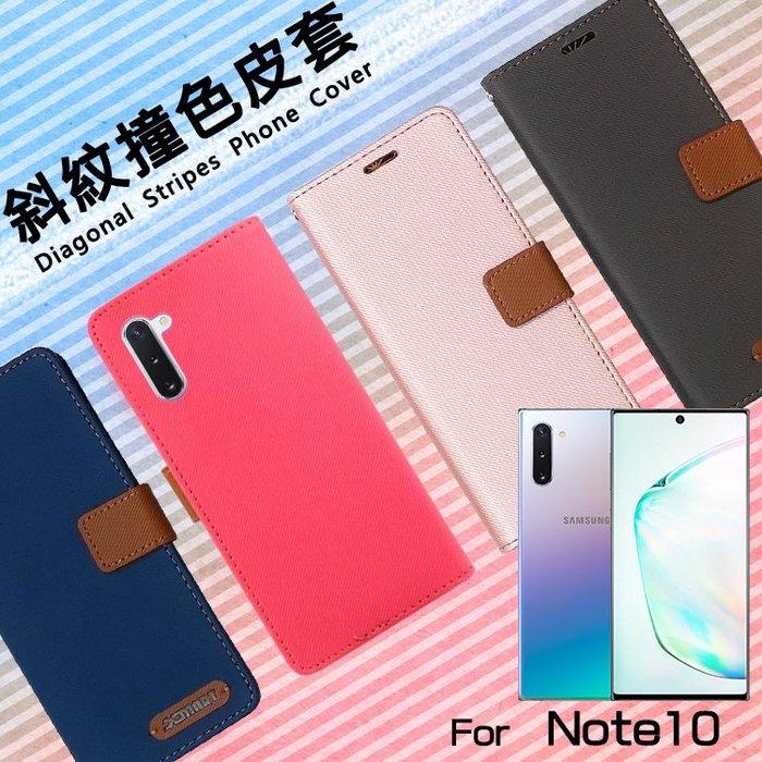 SAMSUNG三星 Note10 / Note10+ Note10 Plus 精彩款 斜紋撞色皮套 可立式 側掀 保護套