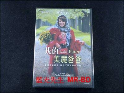 [DVD] - 我的美麗爸爸 Lola Pater ( 台灣正版 )