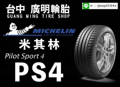 【廣明輪胎】Michelin 米其林 PS4 245/45-17 洽詢報價 四輪送3D定位