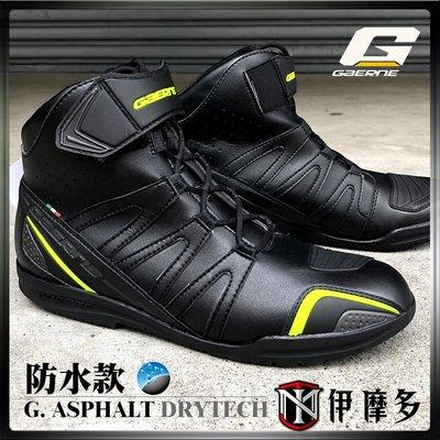 伊摩多※義大利Gaerne G. ASPHALT 防水車靴DRYTECH 黑 透氣 腳踝保護 中筒 反光條 橡膠防滑鞋底