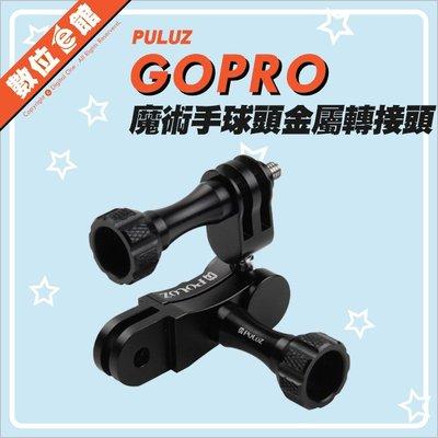 PULUZ 胖牛 PU174B GoPro 360度CNC球型旋轉連接座 長短臂連接臂轉換臂 轉接支架延長支架金屬可旋轉