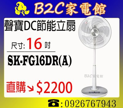 【變頻‧省電↘直購價$2200】【聲寶‧16吋微電腦DC節能立扇】SK-FG16DR(A)《B2C家電館》