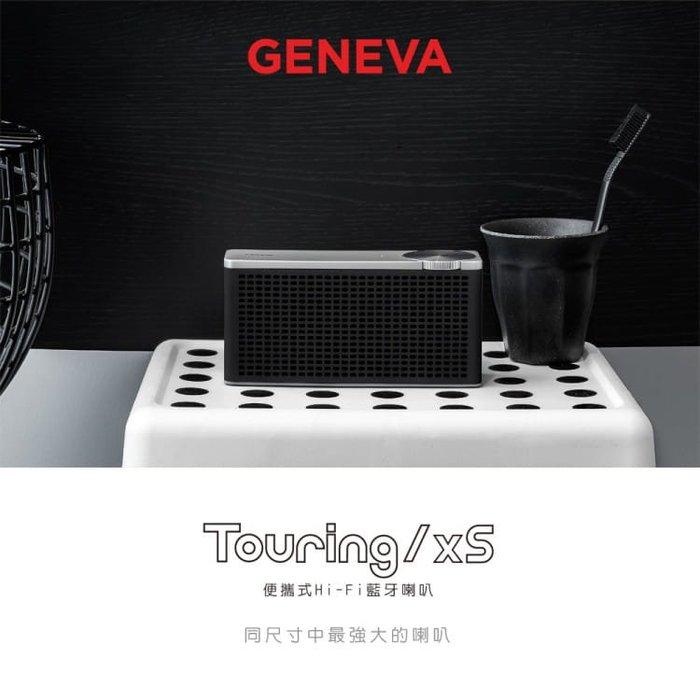 【阿嚕咪電器行】 Geneva Touring / xS 便攜式Hi-Fi藍牙喇叭