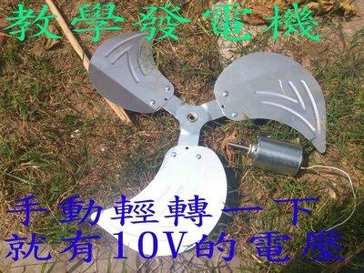 教學小 發電機 馬達轉接頭 DIY製作 電鑽 電磨機 雕刻機 刻磨機 砂輪機 轉接杆 鑽石 磨棒 磨針
