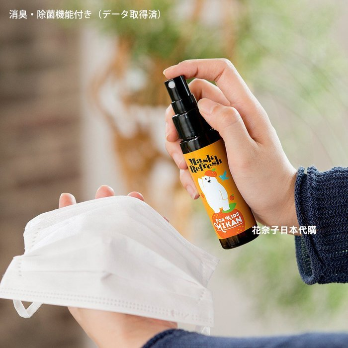 ✿花奈子✿日本製 口罩清潔噴霧 口罩抗菌 延長使用時間 柑橘 天然精油 除菌 北極熊 噴霧 口罩  口罩抗菌噴霧 清潔