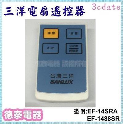 【原廠】三洋電風扇專用遙控器 適用:EF-14SRA / EF-1488SR 【德泰電器】
