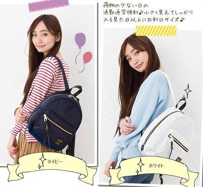 【藍色現貨!日本國內販售正規品 ! 】 Legato Largo 小的 S (Mini)  高密度尼龍 後背包 媽媽包