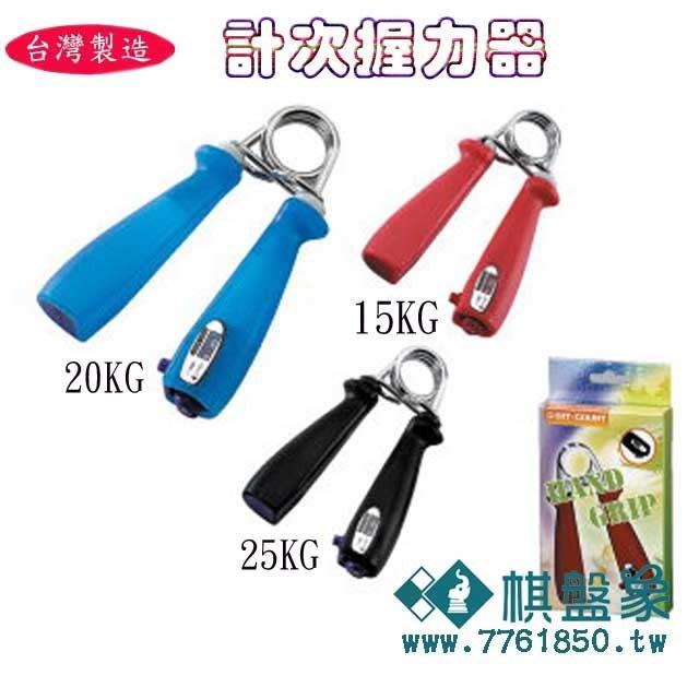 棋盤象  運動生活館 臺灣製造 計時握力器 握力器 計次握力器  臂力器 三色可選