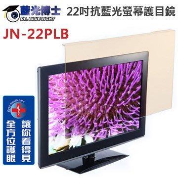 【新魅力3C】全新 DR. BLUE LIGHT 藍光博士 抗藍光護目鏡 22吋螢幕 護目鏡 JN-22PLB