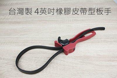 [戶外家]附發票 台灣製 4吋橡膠皮帶型板手 皮帶板手 開罐器 油芯皮帶板手 皮帶管鉗 萬用皮帶扳手 水電[T97]