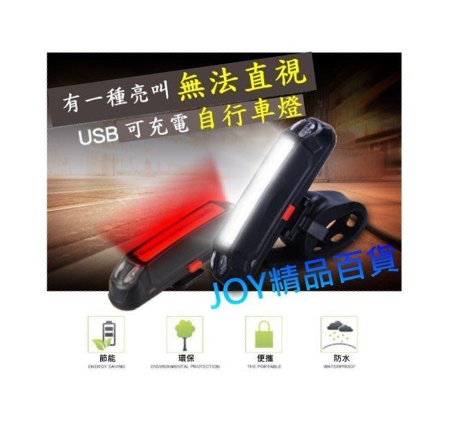 爆亮充電式自行車LED車尾燈 USB充電單車車尾燈 最低只要250元起