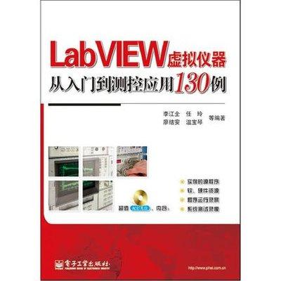 【上品簡體書坊】LabVIEW虛擬儀器從入門到測控應用130例