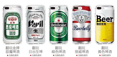 IPhone/三星/ASUS/Sony/HTC/OPPO/華為/小米/NOKIA/LG翻玩/啤酒/金牌抗衝擊防摔殼