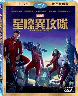 (全新未拆封)星際異攻隊 Guardians of the Galaxy 3D+2D 雙碟版藍光BD(得利公司貨)特價