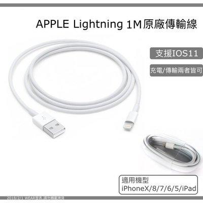 蘋果 Lightning 原廠充電線 iPhone7 iPhone8 iPhone11 Xs Max XR SE2