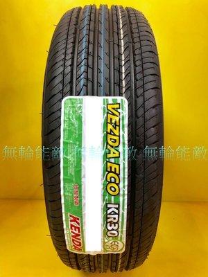 全新輪胎 KENDA 建大 KR30 195/65-15 91H 台灣製造