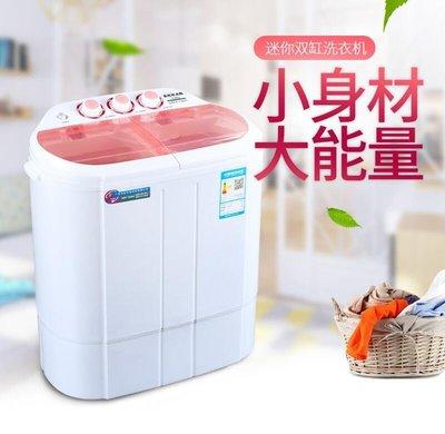 『格倫雅品』長虹紅太陽3.5KG雙桶筒缸半全自動家用小型迷妳洗衣機帶脫水甩幹
