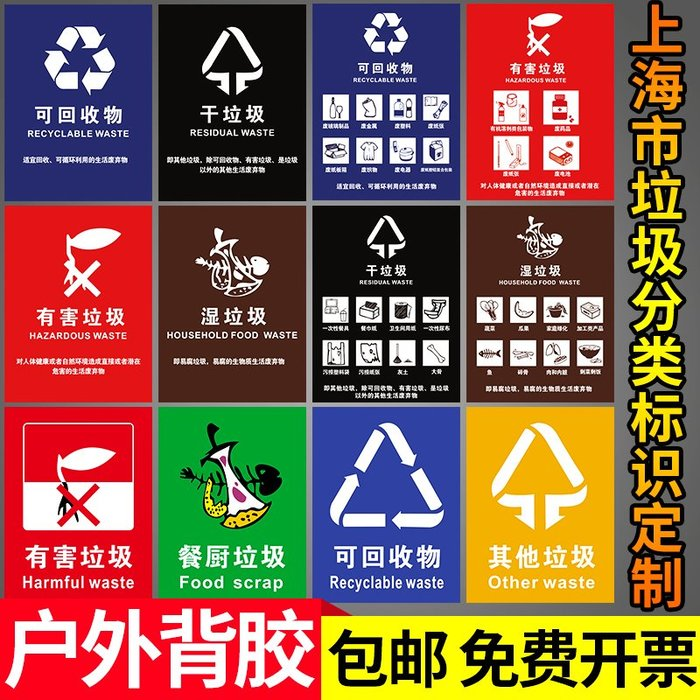 聚吉小屋 #5件起發上海市垃圾分類投放指南宣傳海報濕垃圾干垃圾標簽生活垃圾管理條例有害垃圾可回收垃圾垃圾桶分類標識貼紙