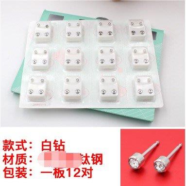 (可到付 請聯繫我喔)專用打耳洞針 耳釘 穿耳洞釘 防過敏保色 打耳眼釘 穿孔耳針