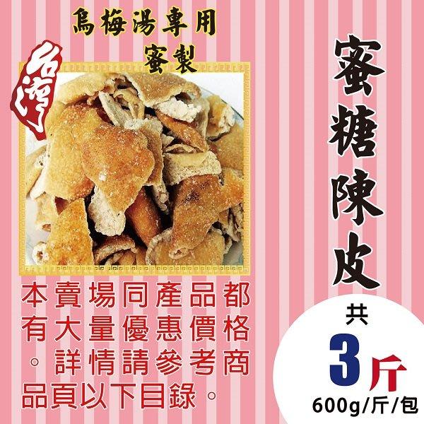 MC133【蜜糖陳皮▪川貝陳皮】►均價【150元/斤/600g】►共(3斤/1800g)║✔手工▪糖製