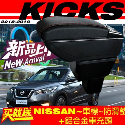 【皮老闆】NISSAN KICKS 台灣版 雙層升高款 中央扶手 扶手箱 中央扶手箱 車用扶手 車用置物 置物箱 扶手