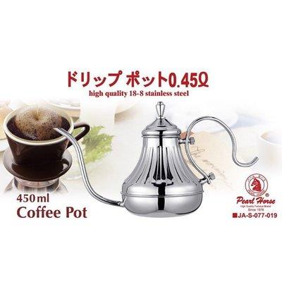 【無敵餐具】寶馬牌 天皇細口壺(450cc) 細口壺/不鏽鋼細口壼/咖啡壼 JA-S-077-019 【B0026】