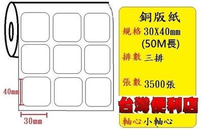 銅版紙紙 (三排)(30X40mm) 適用:TTP-247/TTP-345/CP-3140 /CP-2140/T4e