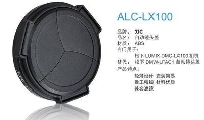 泳鏡頭蓋 現貨 JJC Panasonic DMC-LX100 Leica Type 109 專用 自動鏡頭蓋 賓士蓋