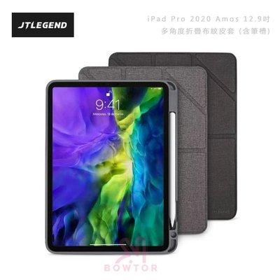 光華商場。包你個頭【JTLEGEND】iPad Pro 2020 12.9吋 多角度折疊布紋皮套(含筆槽)