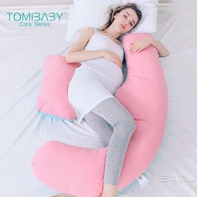 孕婦枕頭護腰側睡枕睡覺側臥枕孕托腹抱枕多功能u型枕夏WY