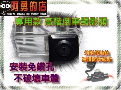 大高雄【阿勇的店】TOYOTA ALTIS高階專用倒車攝影顯影鏡頭 防水高畫質 品質超越原廠件