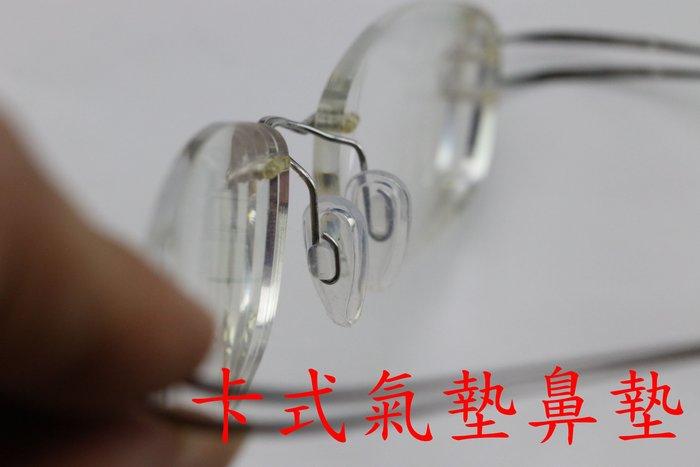 眼鏡 卡式 氣墊 矽膠鼻墊 卡式鼻墊 塑鋼 鏡架 鏡框 鼻墊 買5送1