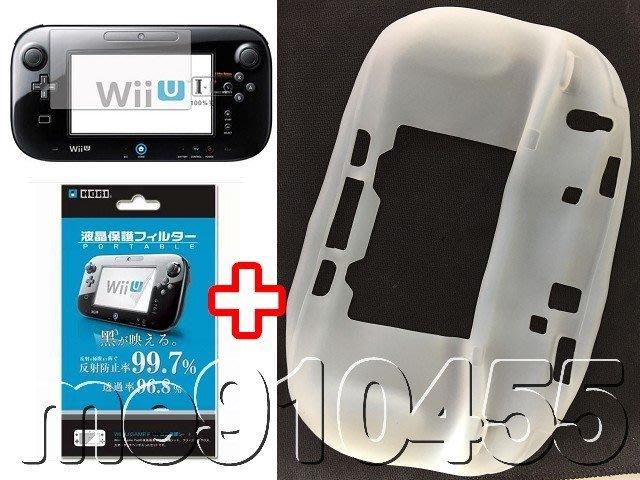 Wii U 保護套 + WII U 螢幕保護貼 半包款 果凍套 WIIU 主機保護套 wiiu矽膠套 WIIU軟套 現貨
