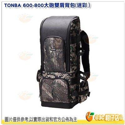 @3C 柑仔店@ TONBA 600-800 大砲雙肩背包 後背包 攝影包 相機包 大砲 附雨罩 迷彩 ATON002