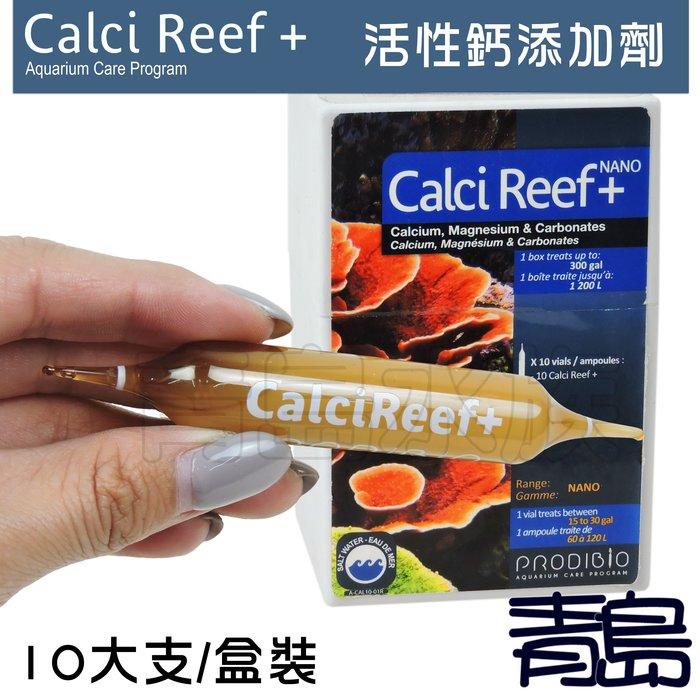 Y。。。青島水族。。。F-149法國BIO---Calci Reef+活性鈣添加劑 珊瑚 軟體 海水缸==10大支/盒裝