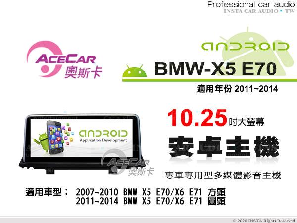 音仕達汽車音響 ACECAR 奧斯卡【BMW X5 E70】2011~2014年 10.25吋 安卓多媒體主機