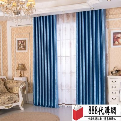 簡約現代遮光窗簾成品加厚落地窗簾客廳臥室陽台隔熱遮陽【888代購網】