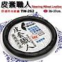 和霆車部品中和館—台灣製造SGS無毒認證 皮套職人 舒適透氣牛皮 方向盤皮套 TW-262 尺寸S 直徑36cm